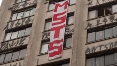 Faixa do  Movimento dos Sem Teto do Sacomã - MSTS em prédio ocupado no centro da cidade. Foto: Marcos Santos/USP Imagens