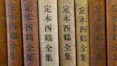 Biblioteca Teiiti Suzuki – Casa de Cultura Japonesa (FFLCH)