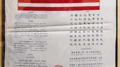 """""""Blood Chit"""" Um tipo de carta que militares carregam em guerras com várias informações sobre o soldado em diversos idiomas  - Nova York, Estados Unidos – George Campos / USP Imagens"""